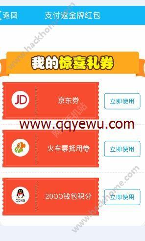 QQ钱包支付立返金牌红包活动是什么?QQ钱包支付立返金牌红包详情介绍[多图]图片2
