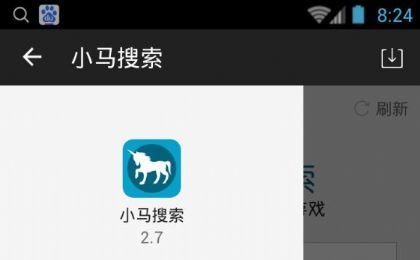 小马搜索软件图2