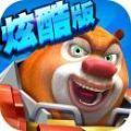 熊出没之机甲熊大炫酷版无限金币破解版安卓版 v1.0.9