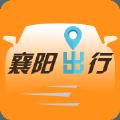 襄阳出行软件app官方下载 v1.0.0