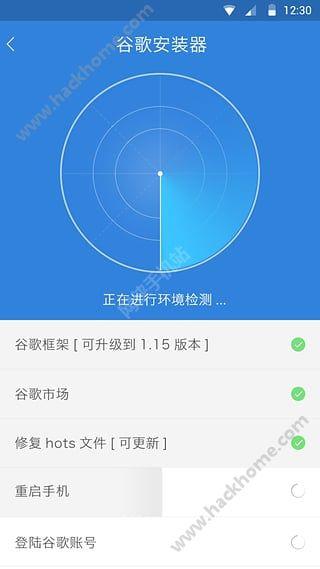 Go谷歌安装器免ROOT安装手机版app图2: