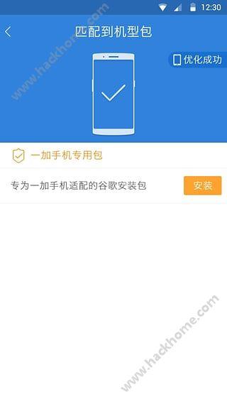 Go谷歌安装器免ROOT安装手机版app图4: