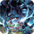 口袋妖怪时空的战歌手机游戏下载 v1.3.0