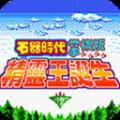 石器时代精灵王诞生游戏下载安卓版 v1.8.6