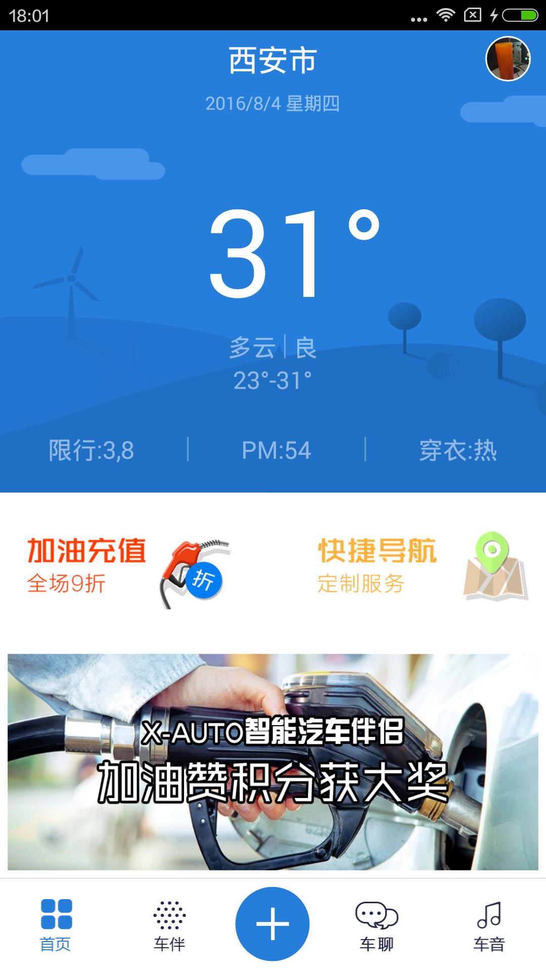 汽车之友下载官网手机版app v0.