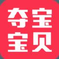 夺宝宝贝app下载官网手机版 v1.0.1