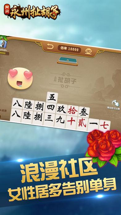 阿闪永州扯胡子游戏官方手机版图1: