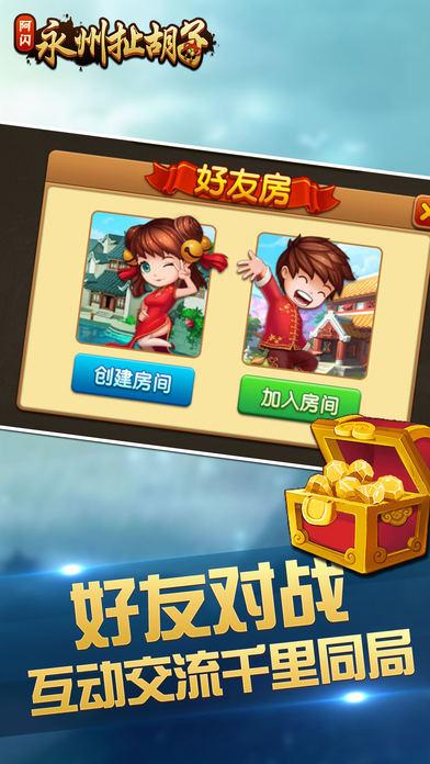 阿闪永州扯胡子游戏官方手机版图3:
