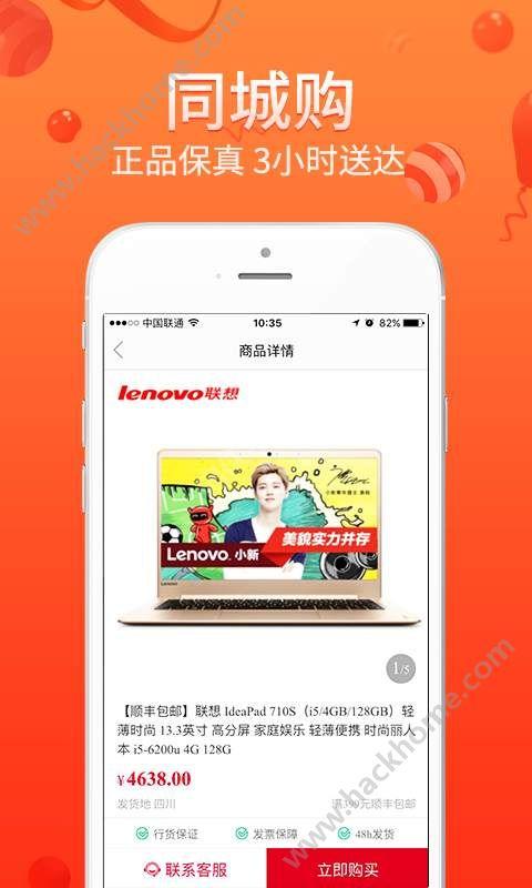 ZOL商城官网软件app下载图2: