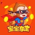 宝宝夺宝app下载手机版 v1.2
