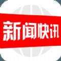 新闻快讯下载手机版app v1.0.0
