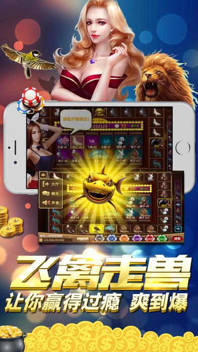 电玩捕鱼城app游戏最新版图2: