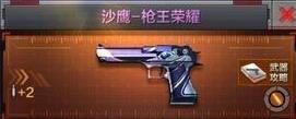 沙鹰-枪王荣耀
