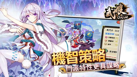 武娘ol官方网站正版手游下载图4: