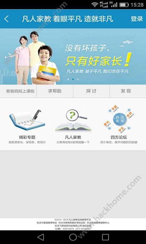 凡人家教网平台app下载登录图4:
