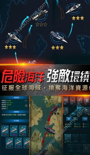 超级海战环太平洋九游版最新版下载图2: