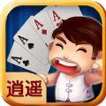 逍遥扑克游戏官网IOS版 v1.3.0