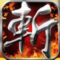 狂斩三国龙将斩千手机游戏下载 v1.2.1