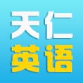 天仁英语app试用版