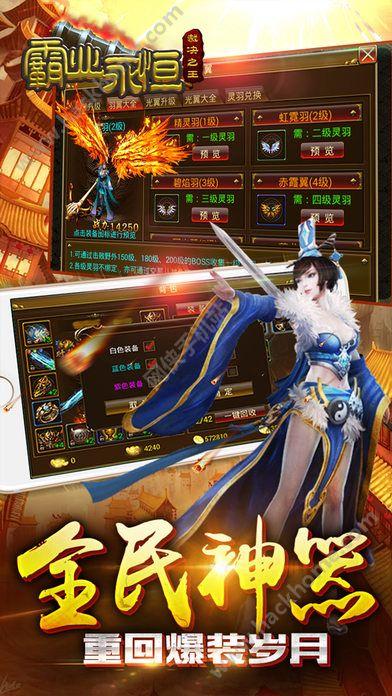 霸业永恒手游官方网站下载图2: