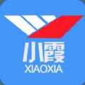 小霞会计软件破解版激活码下载 v1.2.3