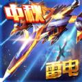 雷电战机2016雷霆版无限金币内购破解版 v6.4.1