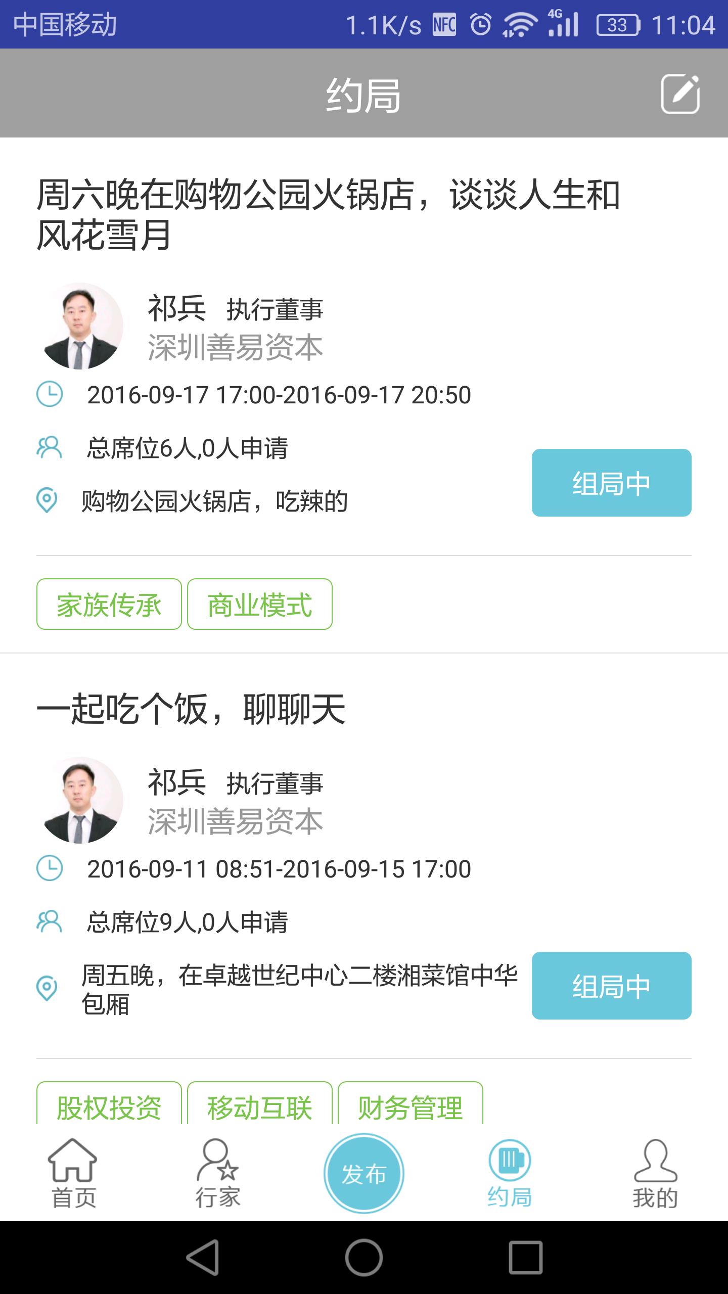 优爱app-优爱官网版预约v1.0-游迅网