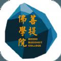 菩提佛学院app软件安卓版下载安装 v1.2.1