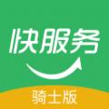 快服务骑士版下载安装手机版app v1.3.0.1