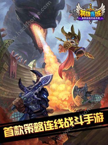 英雄连城手游官方网站下载图2: