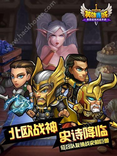 英雄连城手游官方网站下载图4: