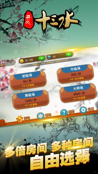开心十三水官方网站安卓版图2:
