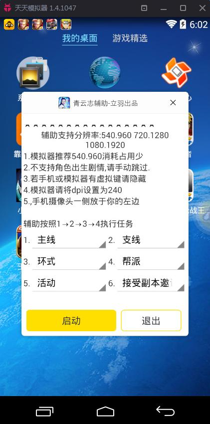 青云志手游辅助下载 自动挂机辅助使用方法[多图]
