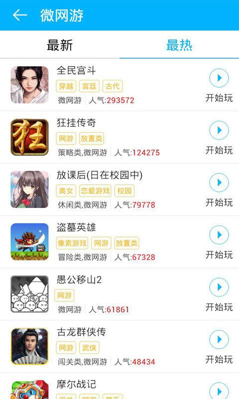 7377游戏盒下载app官方手机版图2: