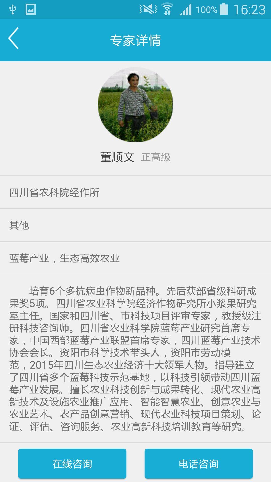 四川科技扶贫在线app图1
