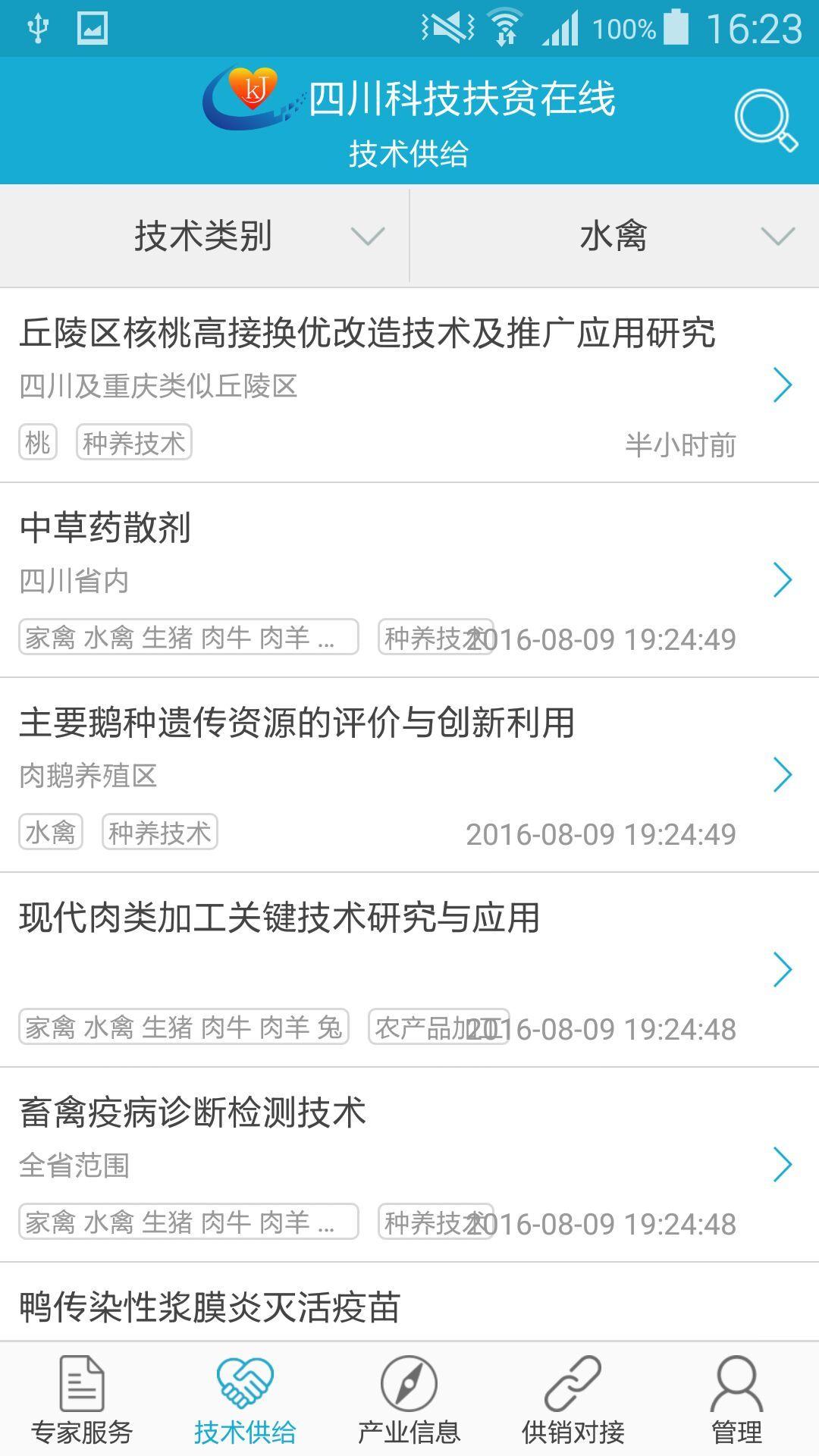 四川科技扶贫在线软件下载手机版app图片2