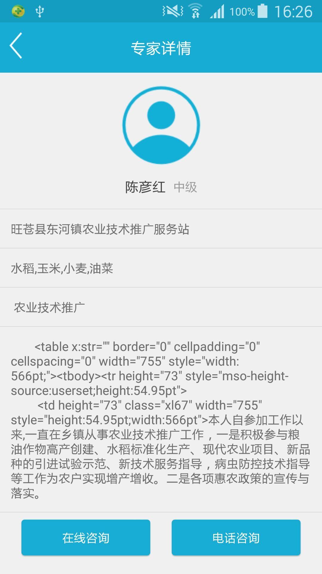 四川科技扶贫在线app图3