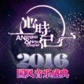 国风音乐盛典直播视频