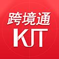 跨境通官网app下载 v4.1.0
