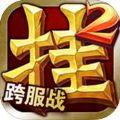 天天挂机2官方网站下载安卓版 v1.0.1