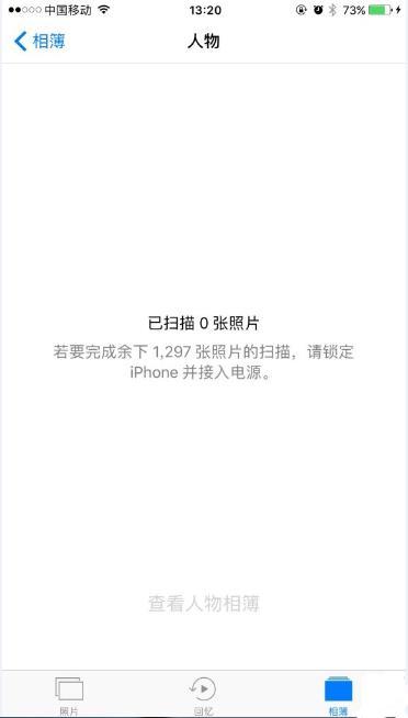 iOS10人物相册怎么用?iOS10人物相册怎么扫描?[图]