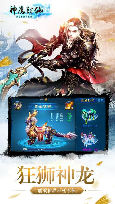 神魔封仙手机游戏官方网站图2:
