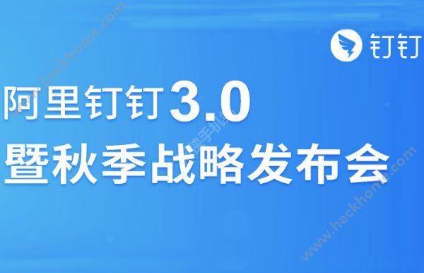 钉钉3.0版本重大更新价值:最大程度提高移动办公效率[图]图片1_嗨客手机站