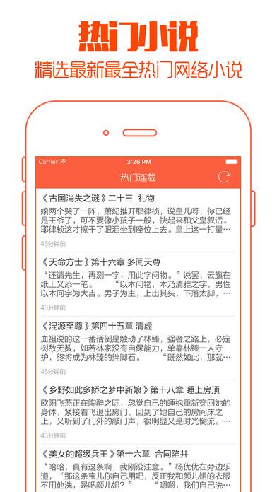 书香小说app闪退怎么办?书香小说阅读器进不去?[图]