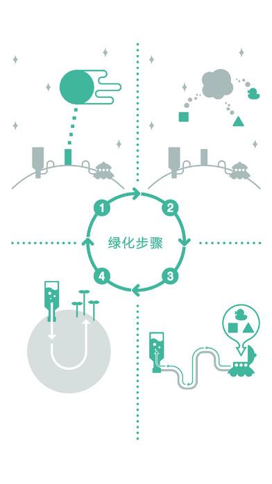 绿色星球2官网图1