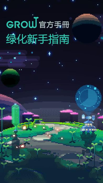 绿色星球2官网图5