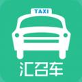 汇召车app下载手机版 v1.1.7