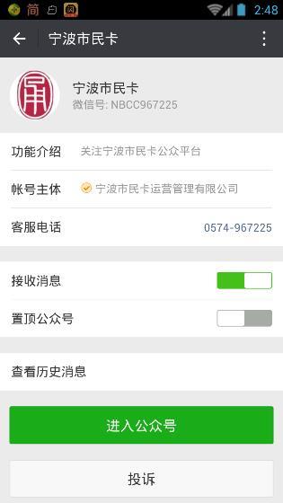 宁波市民卡桩位二维码是多少?宁波市民卡自行车微信公众号是多少?[图]
