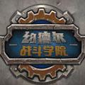 约德尔战斗学院官方网站正版游戏下载安装(Mechs Vs Minions) v1.0