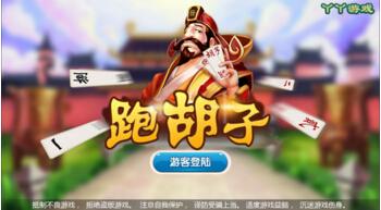 丫丫耒阳字牌游戏ios版下载图1: